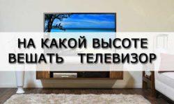 Оптимальная высота для телевизора: смотри с комфортом
